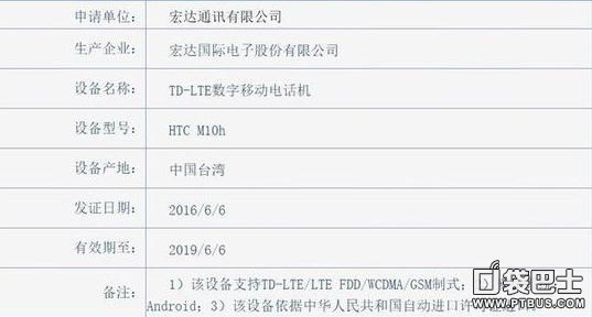 HTC 10中国发行信息内容曝出 增加32GB版4588元起