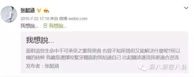 亲妈婚外情张镐哲,与范玮琪骂战,34岁了张韶涵还像个元气少女