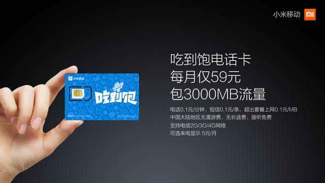 """""""任我行""""or""""吃个够"""",小米手机移动电话卡究竟哪张合适你?"""