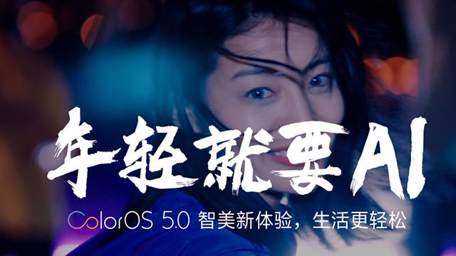 跳跃性发展 更AI Color OS 5.0感受