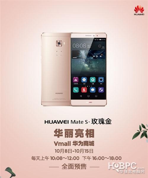 华为公司Mate S玫瑰金色版官方网站先发 对于iPhone6s