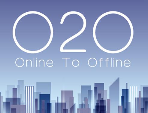 O2O运营中的几个关键环节
