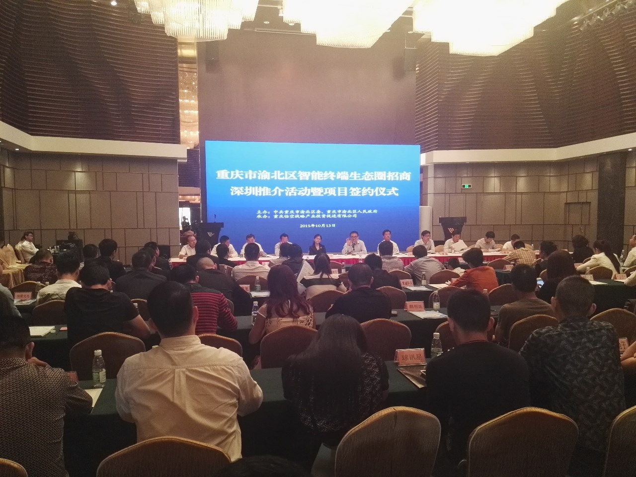 重慶渝北:積極主動搭建全世界手機上產業群
