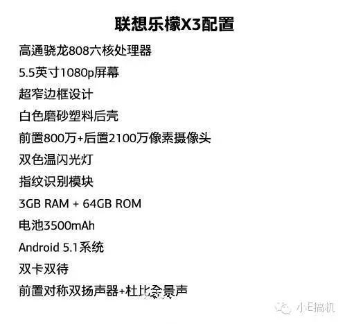 乐檬X3曝出,旗舰级配备 指纹验证,只卖999?