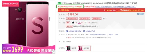 三星Galaxy S轻奢主义版京东商城发售:粉絲价 3699 元