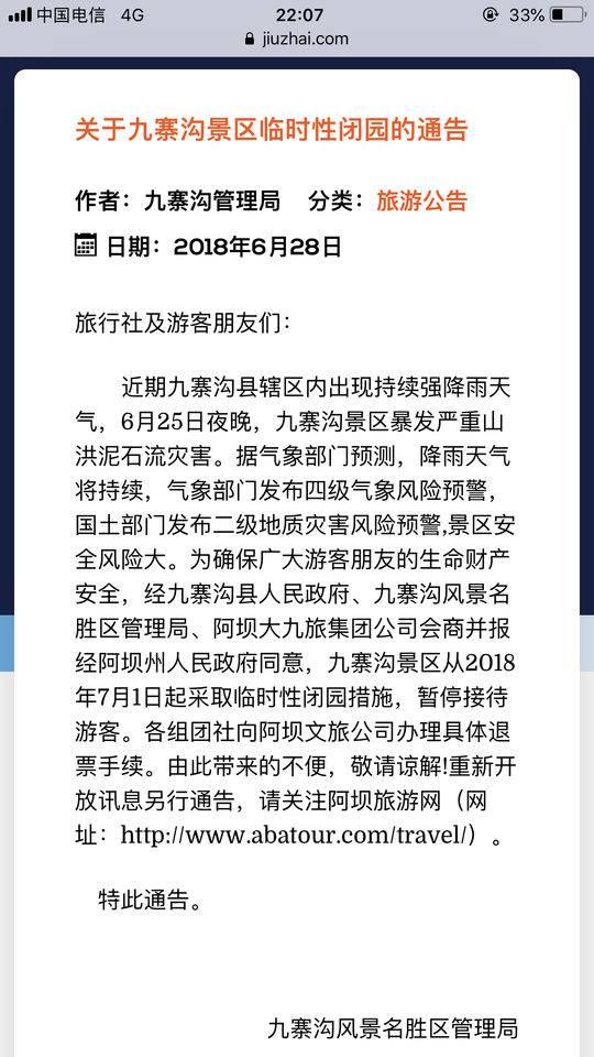 突发!九寨沟景区因地灾风险7月1日起临时关闭