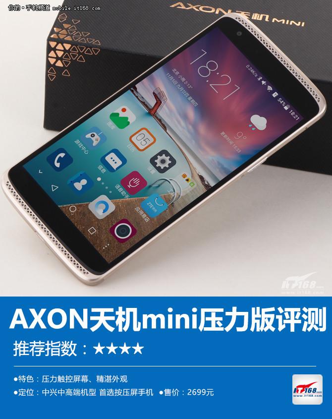 首款安卓压力触控屏手机 AXON天机mini压力版评测