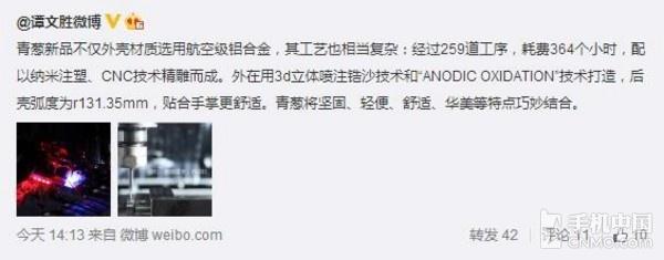 谭文胜自曝青葱手机特点 加工工艺非常繁杂
