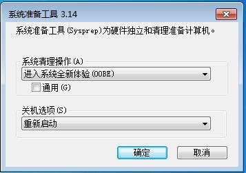 windows7系统封装(2):安装模板系统并添加应用程序