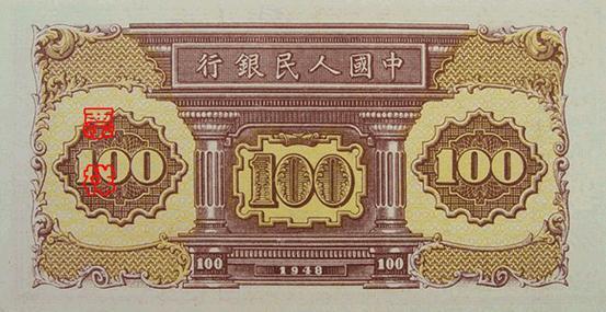 中国纸币大全,拿走不谢!