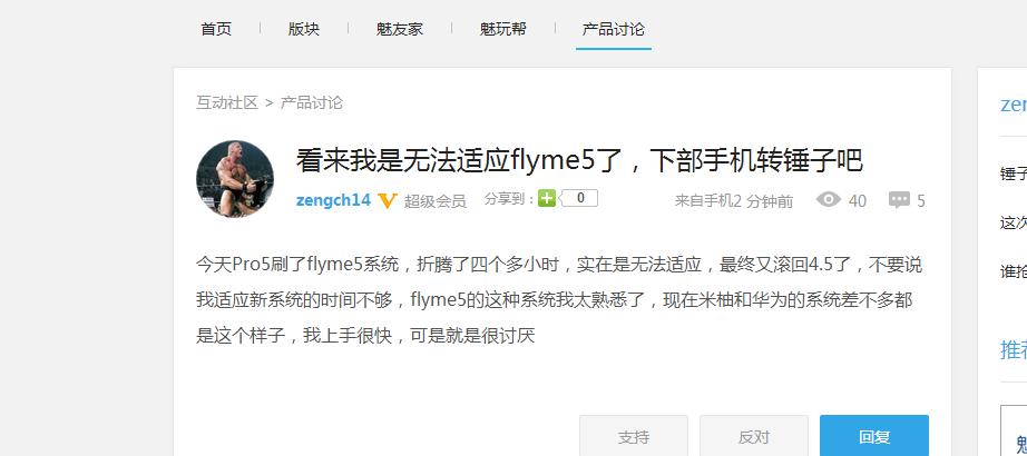 魅族手机PRO5总算迈入Flyme5.0  却招来网民一片调侃!