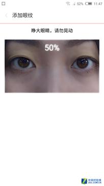 nubia Z9 mini精锐版 用眼部细纹把app锁上