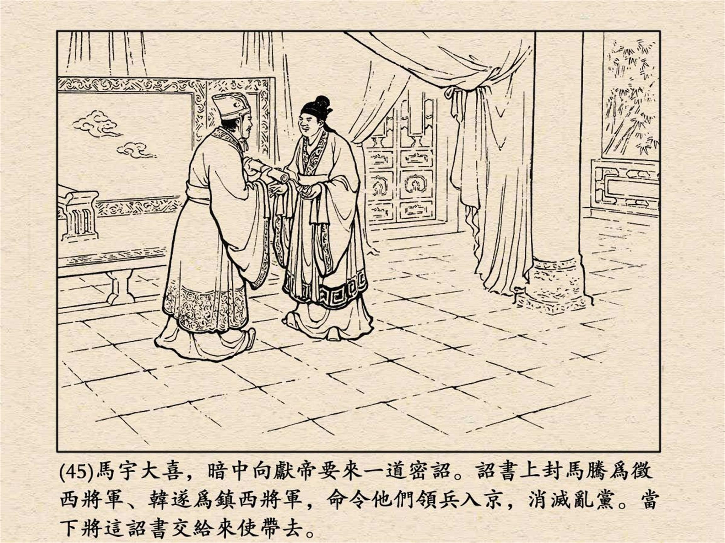 [连环画] 三国演义7:犯长安 (赵三岛 绘)