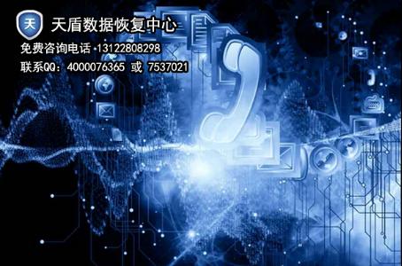 天盾数据恢复中心 专业服务器数据恢复公司