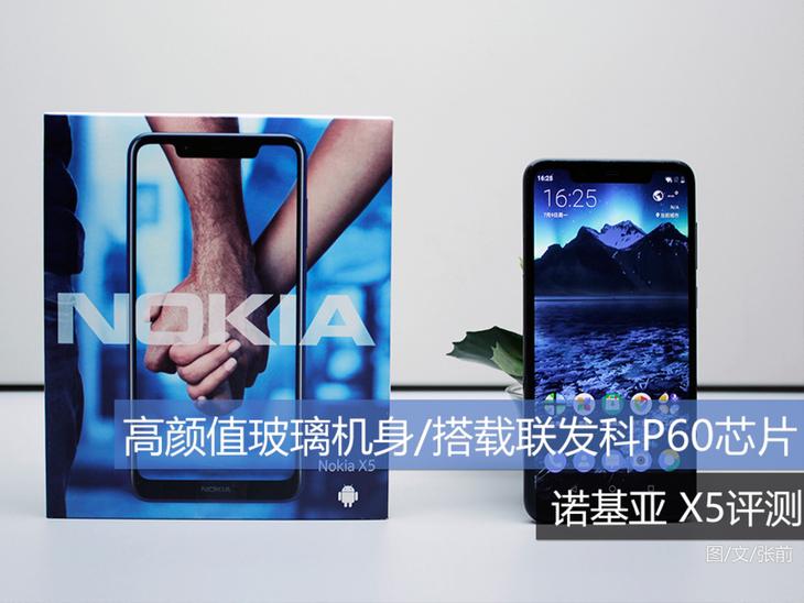 颜值爆表夹层玻璃外壳/配用联发科P60集成ic Nokia X5测评