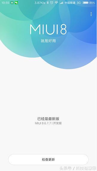 MIUI 8隐藏功能:锁屏快捷实际操作可自定