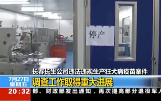 国务院调查组:长生曾伪造生产记录销毁硬盘