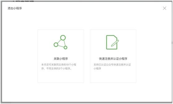 微信小程序最新推广方法有哪些?11种方法总有适合你的!