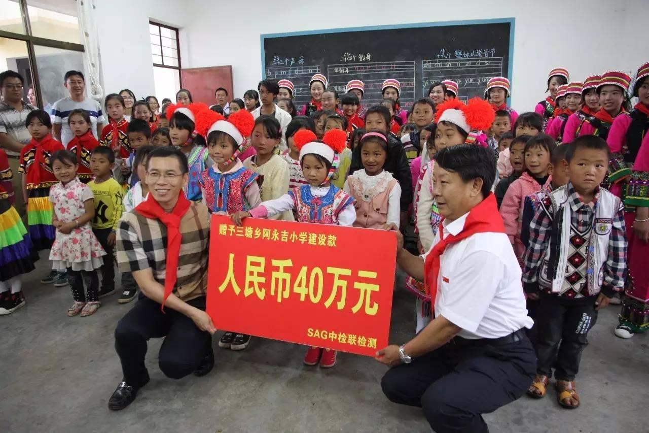 SAG中检联检测援建阿永吉小学项目捐赠仪式顺利进行