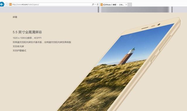 红米noteNote 3公布,殊不知官方网站叙述也有错