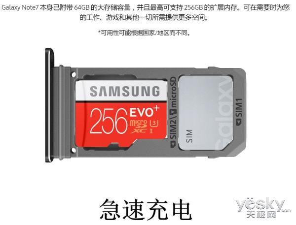 三星Galaxy Note 7国行/港行均支持双卡双待
