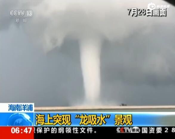 """龙卷风突袭海南:""""龙吸水""""奇观场面震撼"""