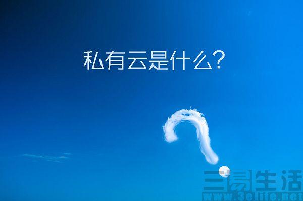 云储存是什么意思(云储存怎么收费)
