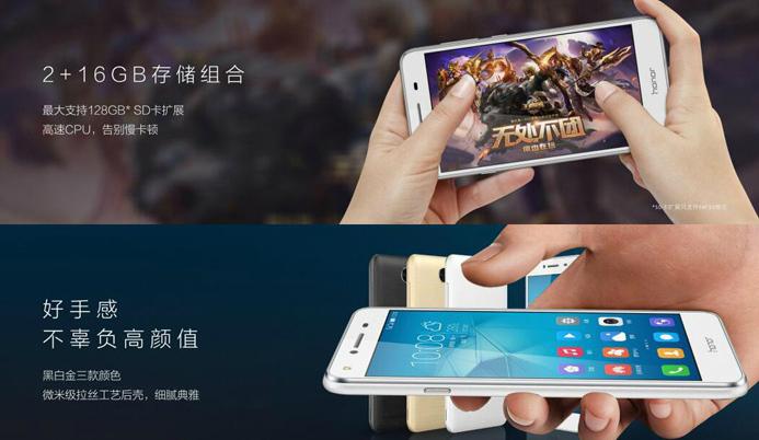 较大意外惊喜!华为发布荣耀畅玩5:三网通/599元/2GB运行内存