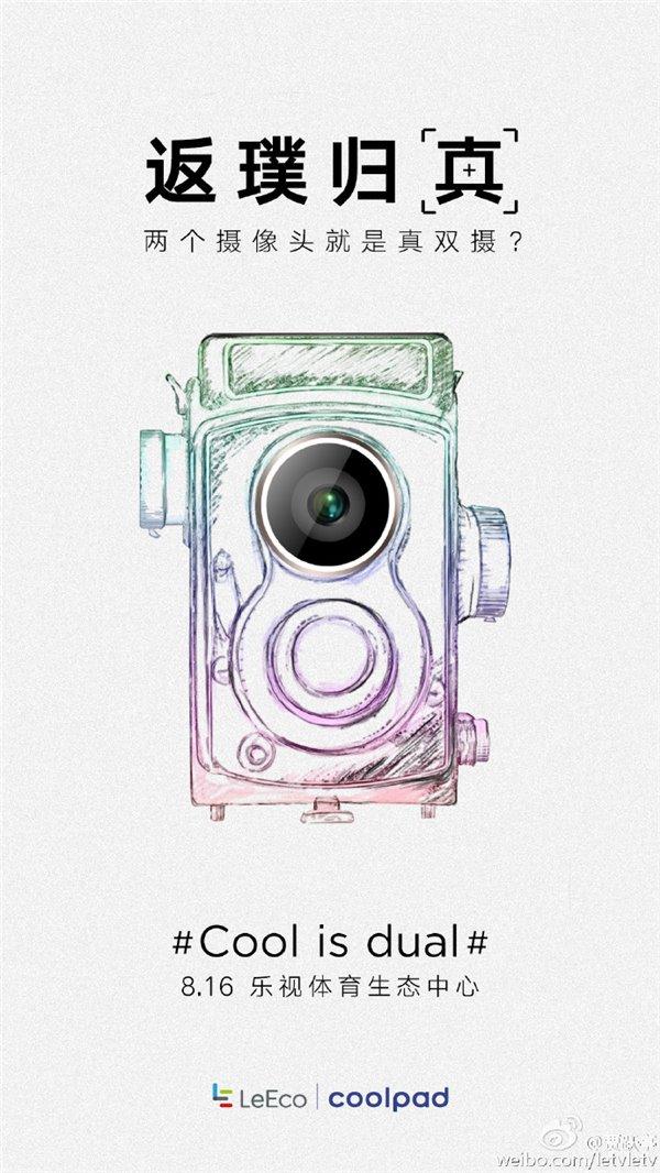 挑戰小米和华为!乐视电视酷派协作cool1绿色生态双摄像手机公布!