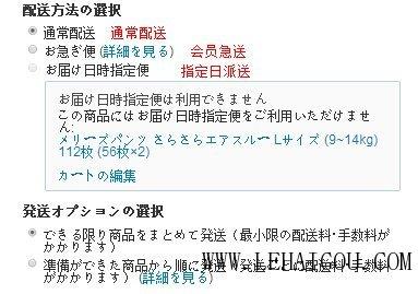 日本亚马逊amazon海淘下单教程攻略(图文版)