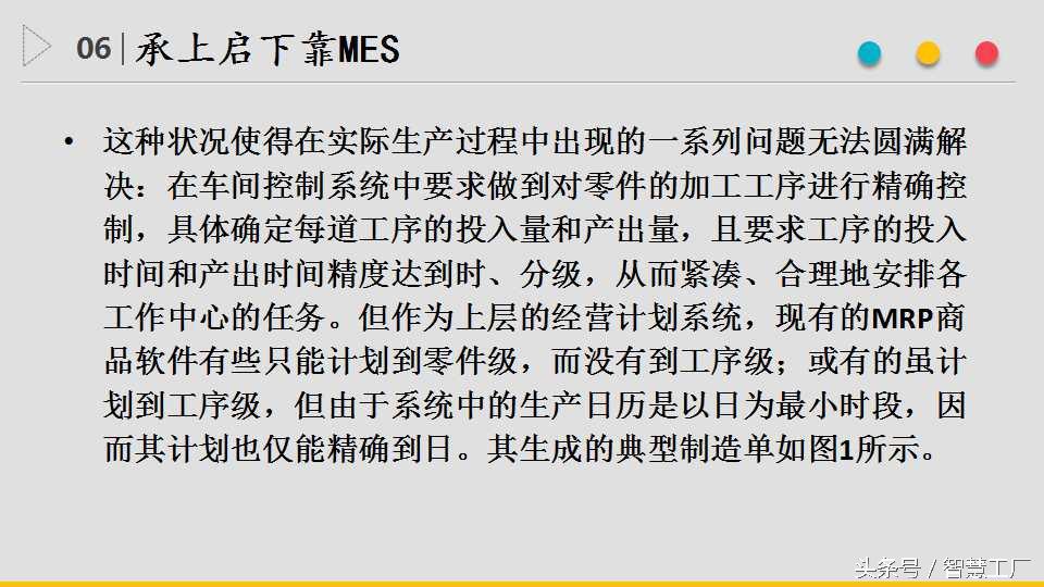 详解:ERP、APS与MES系统是什么?