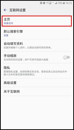 三星C5000(6.0.1)手机更改互联网访问主页