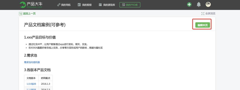 产品文档 | 告别word版产品文档,在线版层级产品文档写起