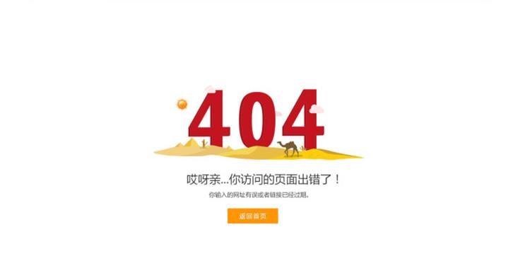 我们经常见的404页面到底是什么?