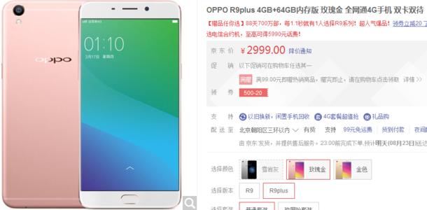 市场行情:颜值爆表 快速充电 OPPO R9 Plus优惠300元 市场价2999元
