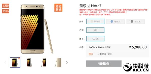 5988元!三星Note 7行货宣布开售:不会受到招回危害
