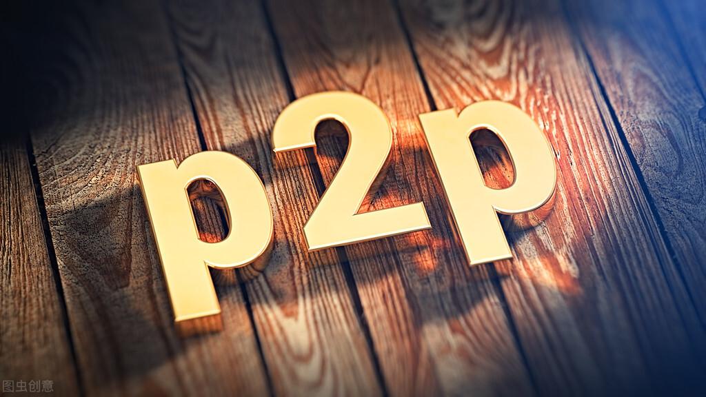 深度分析P2P网贷平台的底标穿透退出方式