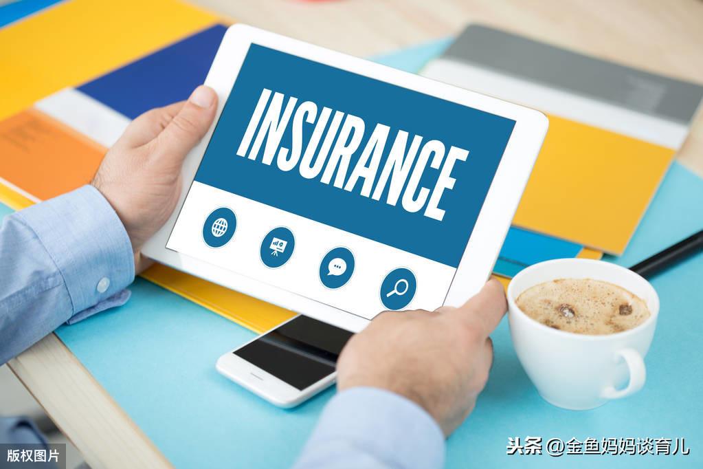 保险方面的基础知识点都有哪些?你了解多少? 第3张