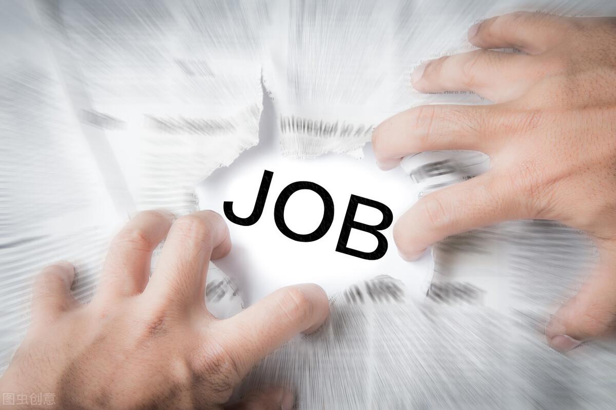 很多人纠结找不到工作,看完这3点找工作更加轻松