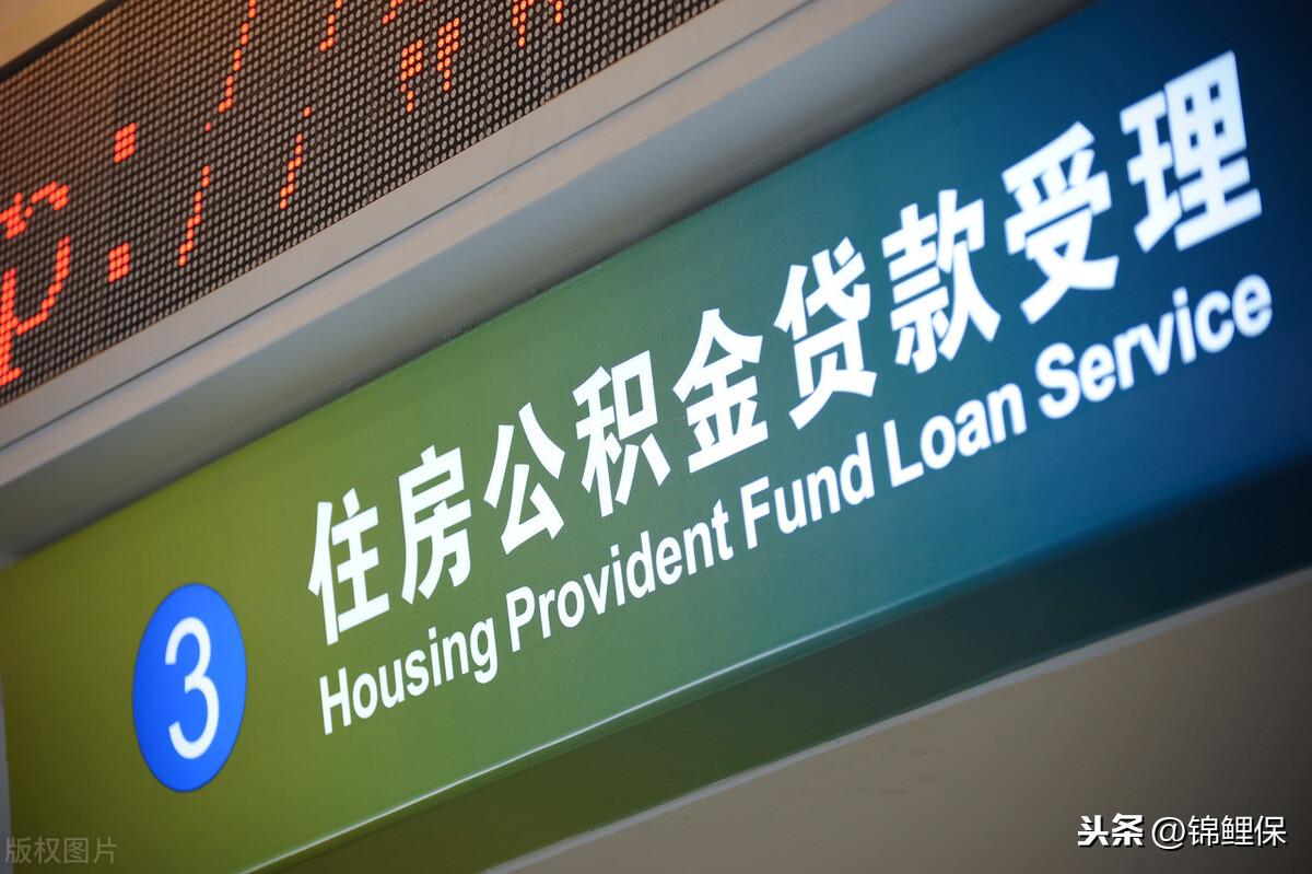 住房公积金怎么提取、查询、贷款,一文教你住房公积金有什么用 第3张