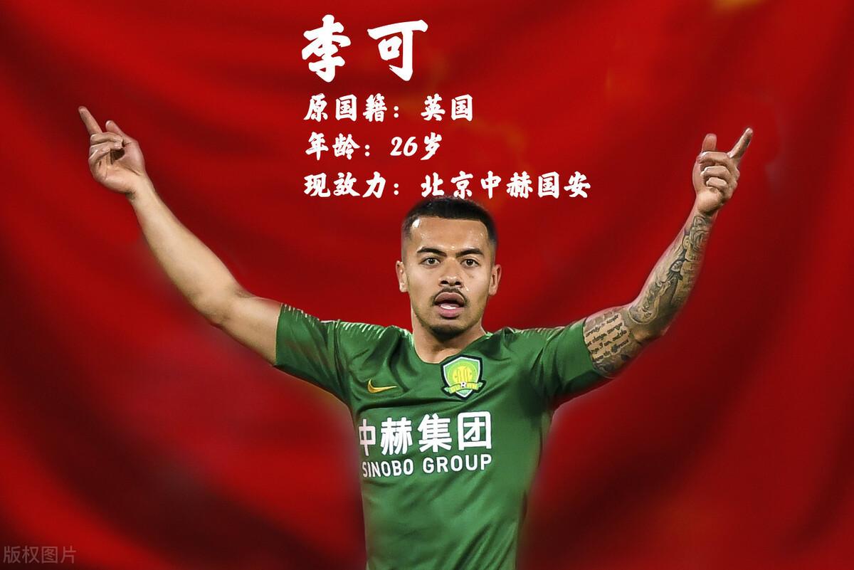李可:很自豪拥有一个中文名字,很多中国球员可以在欧洲踢上球