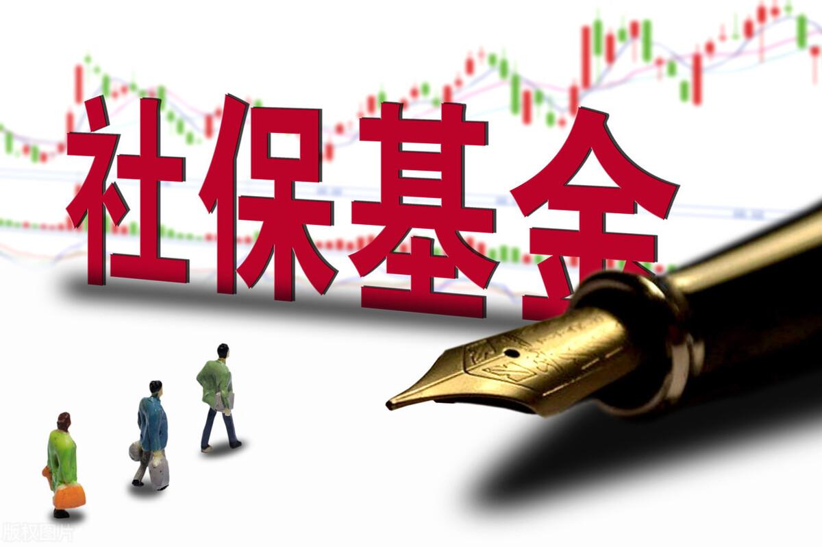 收益率超14%!去年赚近3000亿,跟着社保基金炒股可行吗?