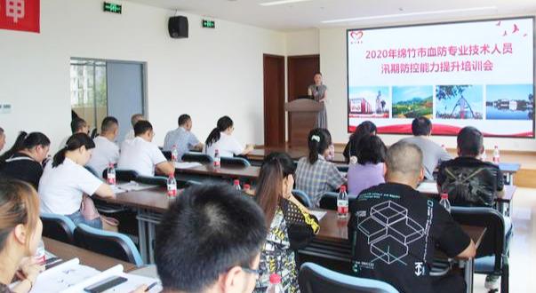 绵竹市血防所举办二零年血防专业技术人员汛期防控能力提升培训会