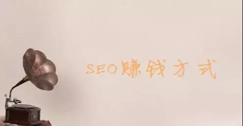 5d70689f 24bf 4693 8105 d749978377eb?from=pc - 田柯:seo不外传的赚钱秘籍!