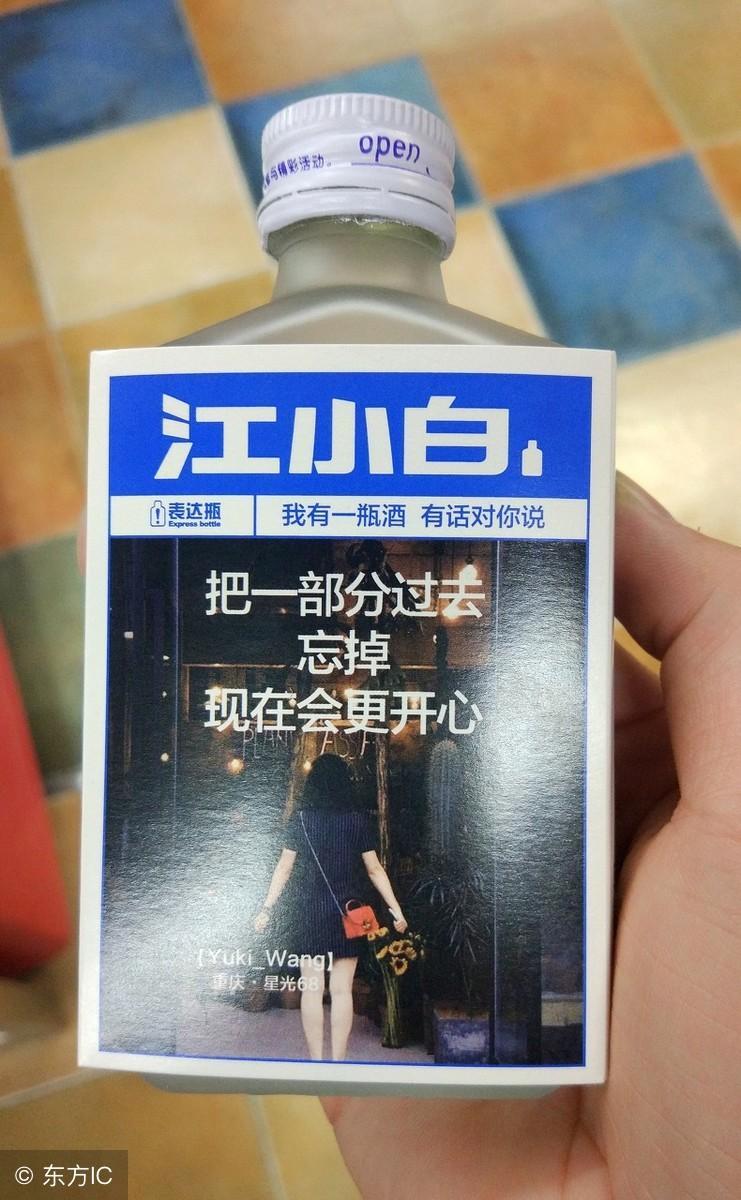 江小白品牌营销策划书:看看别人是怎么牛逼起来的