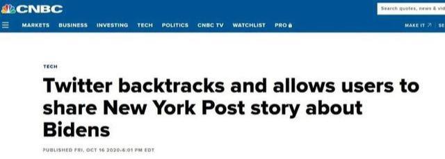 Twitter认错,确实管的太多,允许用户转发拜登负面新闻