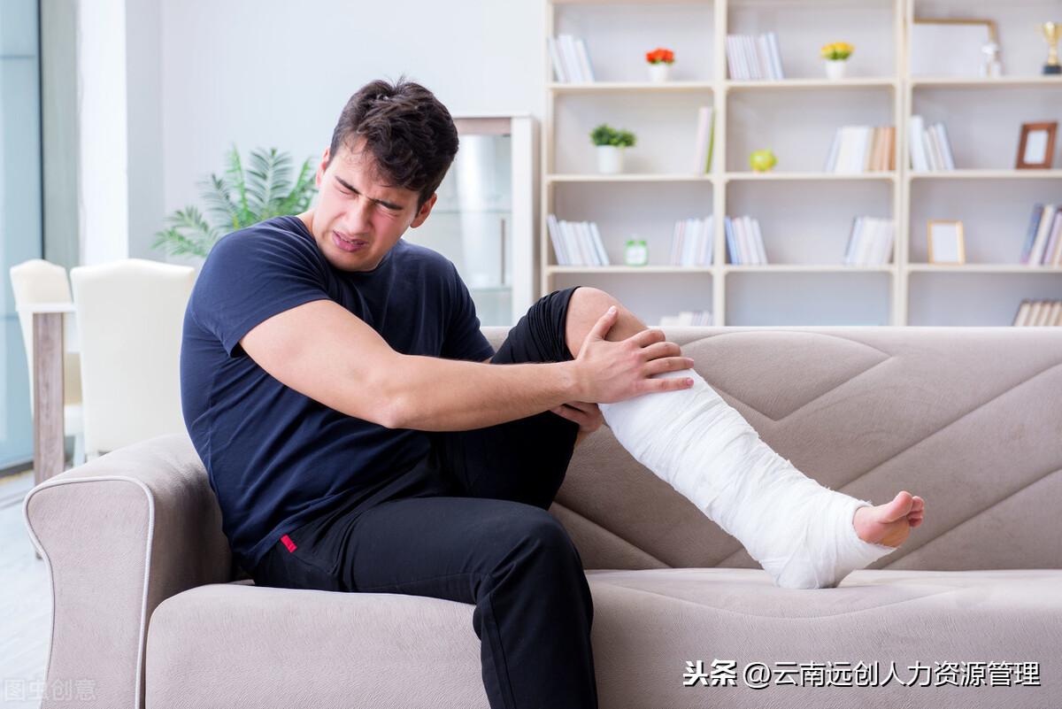 假如上班途中自己摔伤算不算工伤? 第4张