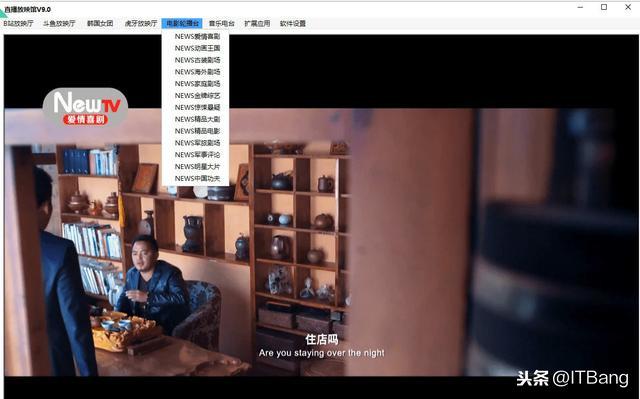 PC端看影视神器:Bilibili 斗鱼 虎牙 音乐电台 无广告看电影直播