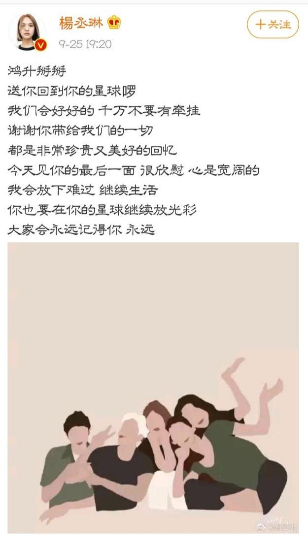 杨丞琳发文告别前男友:谢谢你带给我们的一切