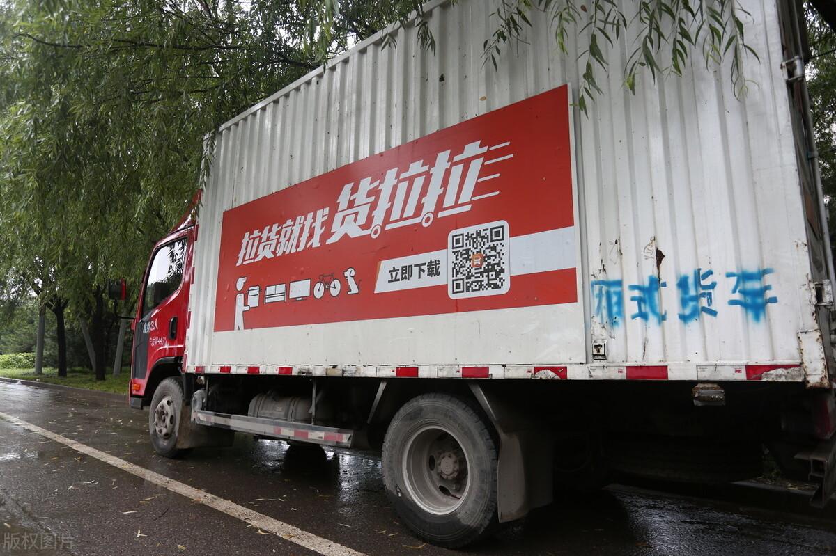 货拉拉面包车加入条件(如何成为货拉拉车主)